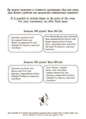 комплексные обеды и ужины в отеле Камея - меню