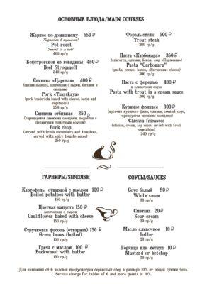 меню в отеле Камея - основные блюда, гарниры, соусы