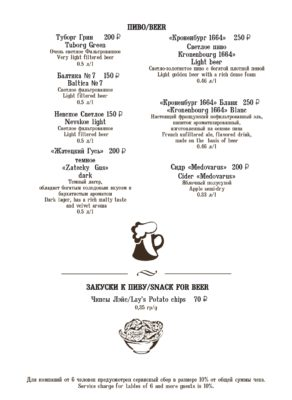 меню в отеле Камея - пиво и закуски к пиву