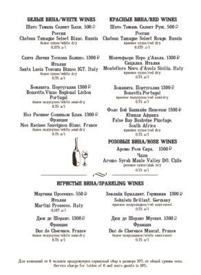меню в отеле Камея - белые вина, красные вина, игристые вина
