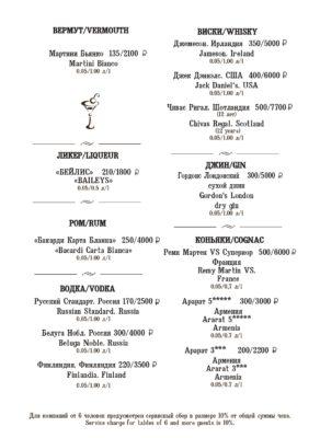 меню в отеле Камея - крепкие алкогольные напитки